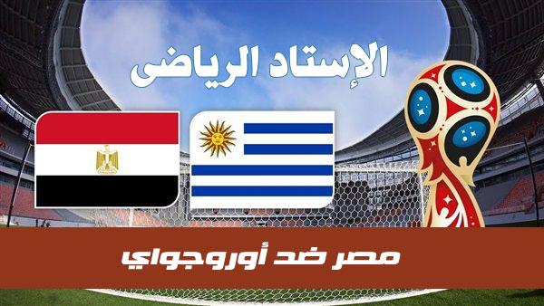نتيجة مباراة مصر واورجواي اليوم الجمعة 15-6-2018 أورجواي تفوز على مصر بنتيجة 0/1 خلال مباراة اليوم