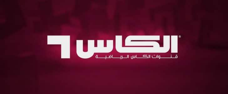 تردد قناة الكأس الرياضية Al Kass TV الجديد لشهر اغسطس 2018 علي نايل سات وعرب سات
