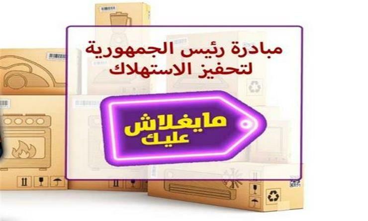 موقع مبادرة التموين ميغلاش للإستفادة من الخصومات mobadra.gov.eg