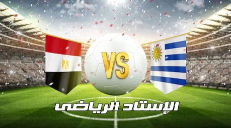 نتيجة مباراة مصر واورجواي فريق اورجواي يفوز على مصر 0/1 خلال مباراة اليوم