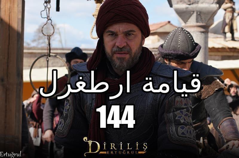 اعرف احداث مسلسل ارطغرل 144 Ertuğrul Diriliş الجزء الخامس وتردد القنوات الناقلة