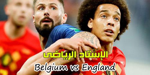 بلجيكا تفوز علي إنجلترا 0/2 خلال لقاء اليوم السبت 14/7/2018 وتضمن مكانتها