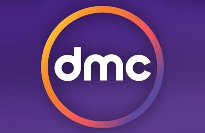 تردد قناة دي ام سي الجديد dmc على النايل سات المصري