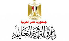 وزارة التربية والتعليم تعلن رسميا الان نتيجة الثانوية العامة الترم الثاني 2018 برقم الجلوس