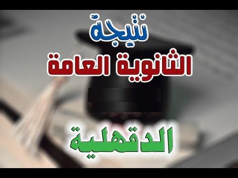 نتيجة الثانوية العامة محافظة الدقهلية