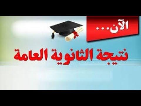 نتيجة الثانوية العامة محافظة المنوفية