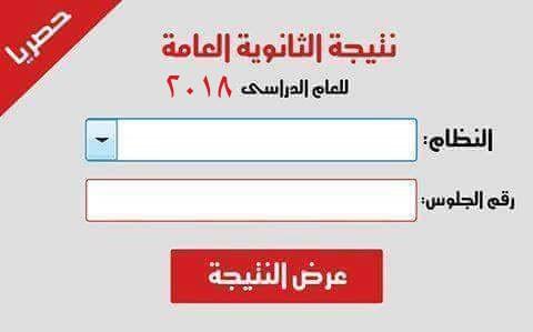 نتيجة الثانوية العامة محافظة الاسكندرية