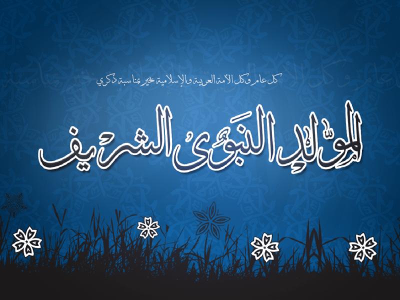 استعلم عن موعد المولد النبوي الشريف 2018 في مصر والسعودية وكافة الدول العربية
