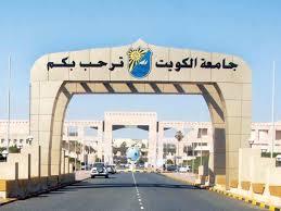 نتائج اختبارات القدرات بالكويت 2018-2019 .. كيفية الاستعلام عن نتيجة اختبار القدرات في الكويت 2019