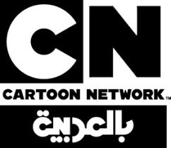 تردد قناة كرتون نتورك