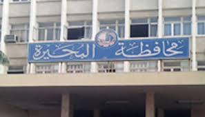 نتيجة الثانوية العامة محافظة البحيرة