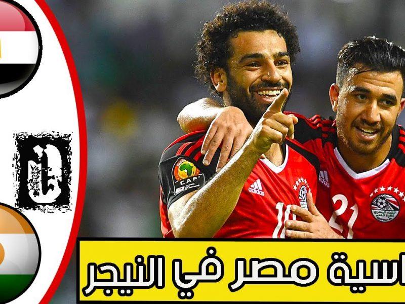 موعد مباراة مصر والنيجر القادمة يوم السبت 23 3 2019 والقنوات