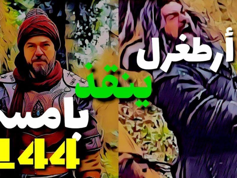 تردد القنوات الناقلة لأحداث مسلسل ارطغرل 144 Ertuğrul Diriliş الجزء الخامس من خلال قناة اليرموك وتي آر تي التركية