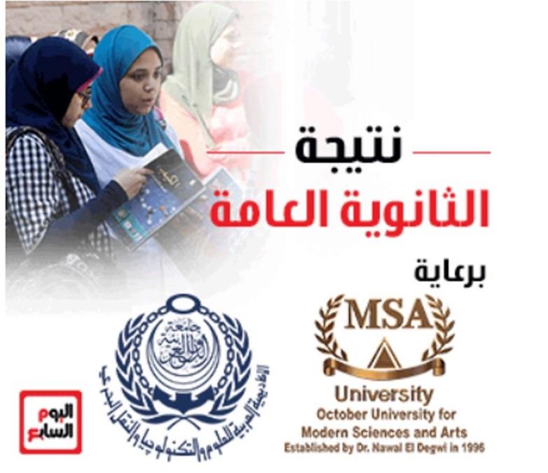 نتيجة الثانوية العامة محافظة الغربية