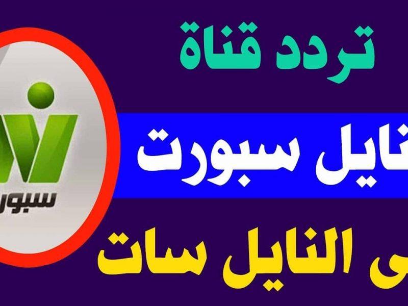 تردد قناة نايل سبورت Nile Sport الرياضية 2018 علي النايل سات