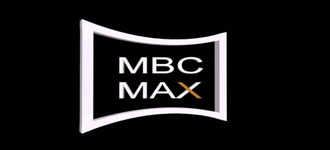 تردد قناة ام بي سي ماكس MBC Max الفضائية الجديد علي القمر الصناعي نايل سات