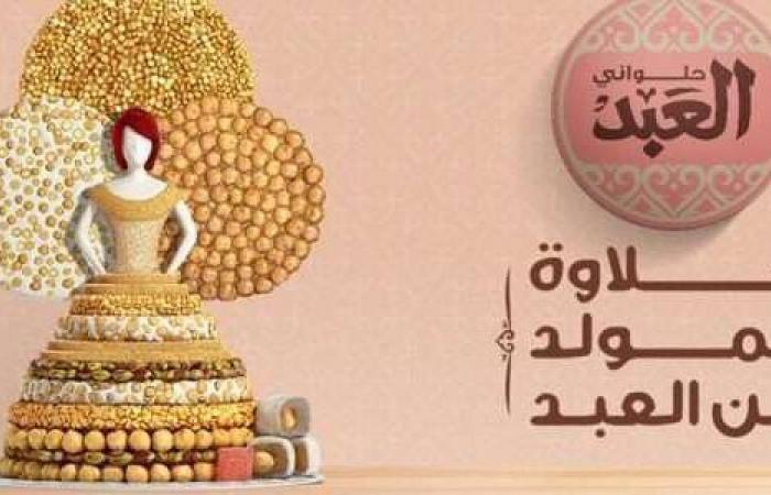 اعرف اسعار حلاوة المولد 2018 من حلواني العبد وايتوال وتسيباس في مصر والدول العربية