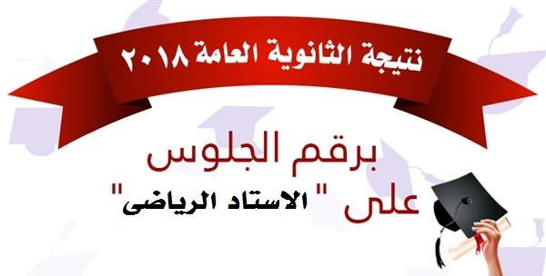 الاستعلام الان رابط موقع وزارة التربية والتعليم اعلان نتيجة الصف الثالث الثانوي العام 2018 الترم الثاني