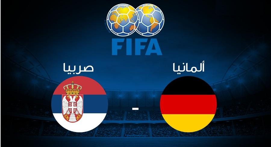 يلا شوت الجديد مشاهدة مباراة المانيا وصربيا بث مباشر اليوم 20-3-2019 كورة اون لاين مباراة ودية — الاستاد الرياضي