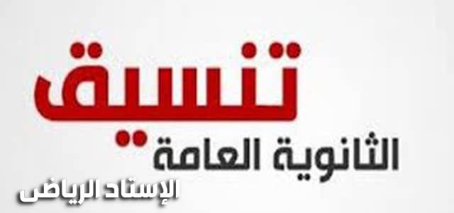 بوابة الحكومة المصرية تعلن الان تسجيل رغبات تنسيق الثانوية العامة المرحلة الاولي برقم الجلوس